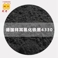 德国拜耳氧化铁黑4330 四氧化三铁 建筑水泥色粉 现货硅胶颜料
