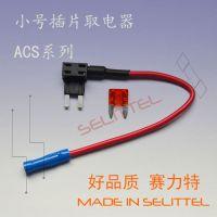 ACS小号插片取电器|全新免破线取电方式、安全、便捷 赛力特