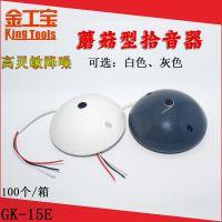 广阔蘑菇形拾音器 15E监控专用降噪集音器咪头 高灵敏声音放大器