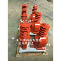 JLSZW-35高压干式组合式互感器