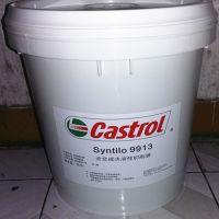 嘉实多Castrol WS3-908F半合成水溶性切削液