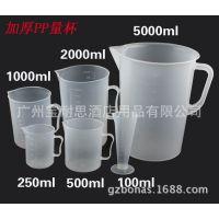 透明带刻度pp塑料量杯加厚100-5000ml规格超大容量杯塑料量筒批发