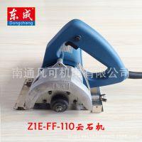 东成Z1E-FF-110/05-110切割机多功能木材石材开槽云石机电锯东城
