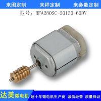 厂家直销FA280 按摩器情趣用品微型电动机振动小马达 有刷直流电动机