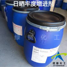 亨斯迈日晒牢度增进剂尼龙纤维稳定剂UV-FAST N2