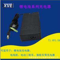 XVE 供应71.4V1.5A电动三轮车充电器 厂商出售充电器 终身维护