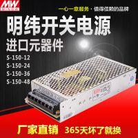 12V直流输出电源监控电源S-150W-12V12.5A