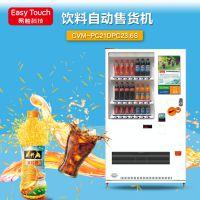 饮料自动售货机多少钱一台,加工定制,易触科技,瓶、罐装饮料