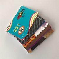 名片工厂价格 pvc磨砂名片 会员卡 pvc印刷 射频智能卡 创新佳