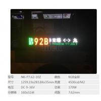 湖北智能调度公交车LED电子线路牌模组/块批发价格P7.62