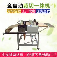 海帝克自动机械厂家自产自销不干胶标签切断机转印膜纸裁切机全自动切张机