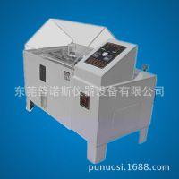 经济型盐雾腐蚀试验箱 60、90、120盐雾测试仪 操作简单盐雾机