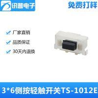 台湾讯普高寿命3*6*3.5贴片式侧按轻触开关TS-1012E