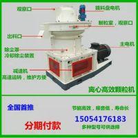 环保颗粒机、秸秆颗粒机、颗粒成型设备及生产线,分期付款