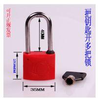 35mm电力表箱锁 一把钥匙开多把锁