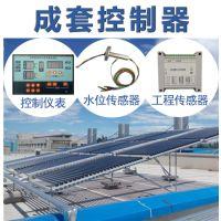太阳能工程一套控制器 控制仪 水位传感器 工程传感器 小白盒