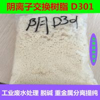 经销供应D301交换树脂现货 青腾D301碱性阴离子交换树脂量大价优
