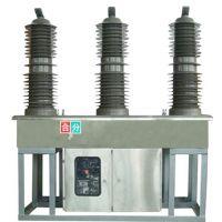ZW32-40.5户外高压真空断路器厂家报价