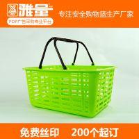 厂家直销手提购物篮 大型超市商场塑料筐手提篮