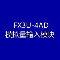 三菱FX3U-4AD模拟量输入模块