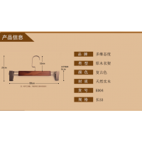木裤架 定制logo复古一级实木荷木裤挂 批发裤架工厂直销成