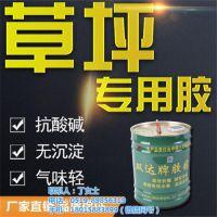 湖南草坪胶水、常州双达胶粘剂(图)、草坪胶水报价