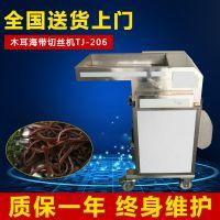 厂家直销 TJ-206木耳海带切丝机 鱿鱼切丝机 商用切丝机