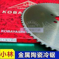 KOBAYASHI小林冷锯切钢铁金属陶瓷锯片