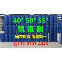 全国氢氟酸生产厂家 工业级氢氟酸供应商价格 桶装氢氟酸多少钱一吨 氢氟酸生产企业