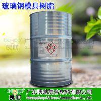 力联思喷射树脂 188不饱和聚酯 玻璃钢模具邻苯树脂 卫浴洁具模压制品乙烯基酯