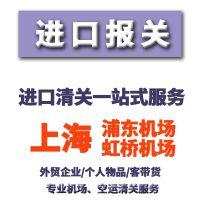 上海浦东机场客运进口_专业代理样品报关公司物品报关私人物品_电子元件五金交电