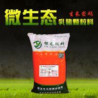 生产销售微生态乳猪颗粒料开口料保育料全价料