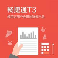 直销供应 用友畅捷通T3普及版 用友财务管理软件 畅捷通T3普及版