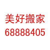 锦业路附近的搬家公司68888405