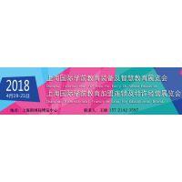 2018年上海国际幼教产品及装备展览会【官方网站】