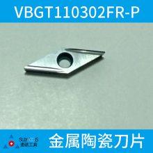 浙江金属陶瓷刀片VBGT110302R走心机刀片耐磨性好金属陶瓷车刀片