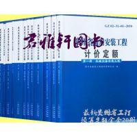 2016贵州省通用安装工程计价定额 全套12册