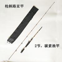 威海渔具 枪柄路亚竿1.98米 2节碳素钓鱼竿EVA把手