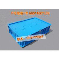 供应格诺P可堆箱EU塑料周转箱汽配零件箱物流配送箱600系