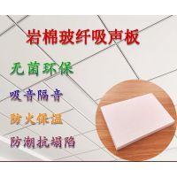 江苏淮安学校工程岩棉玻纤吊顶吸音板国际A级防火材料