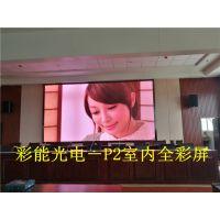 湖北省房县法院P2室内全彩小间距LED显示屏-彩能光电