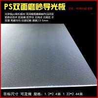 厂家批发瀛鑫超薄广告灯箱ps激光雕刻磨砂丝印导光板厚度3mm