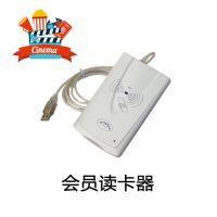 影城读卡器明华R330 非接触式 IC会员卡读卡器