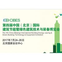 2017第四届中国(北京)国际建筑节能与绿色建筑技术与装备博览会