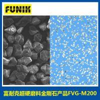富耐克 FVG-M200 浅绿色金刚石微粉 高精度树脂金刚石磨料