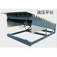 滨州液压装卸平台 台边装车调节板、固定式升降台、佳恩服务让您满意