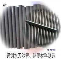 超长耐磨水刀沙管 水刀砂管 超细颗粒硬质合金砂管 砂管尺寸规格7.14*1.02*76.2