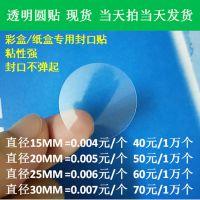 现货批发封口贴防水PVC不干胶标签彩盒透明圆标贴 PET小圆标