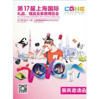 2019中国礼品展