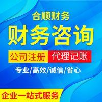 安徽合肥公司代理记账/报税会计/财务咨询/注册公司/工商税务